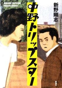 【送料無料】中野トリップスター