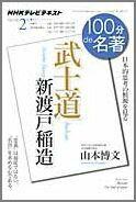 【送料無料】100分de名著道(2012年2月)