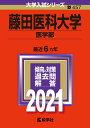 藤田医科大学(医学部) 2021年版;No.457 (大学入試シリーズ) [ 教学社編集部 ]