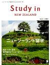Study in NewZealand Vol.3