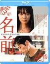 名前【Blu-ray】 [ 津田寛治 ]