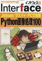Interface (インターフェース) 2021年 01月号 [雑誌]