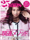 25ans (ヴァンサンカン) 2021年 01月号 [雑誌]