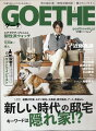 GOETHE (ゲーテ) 2021年 01月号 [雑誌]