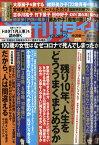 週刊現代 2021年 1/2号 [雑誌]