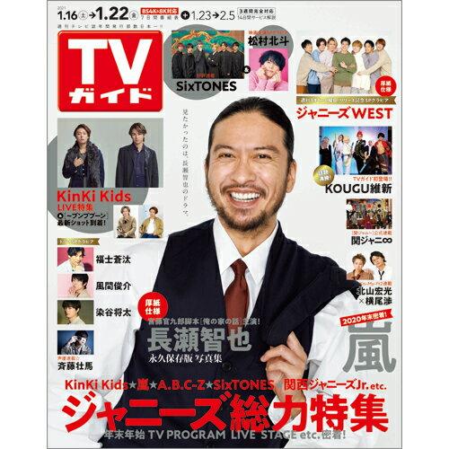 TVガイド広島・島根・鳥取・山口東版 2021年 1/22号 [雑誌]