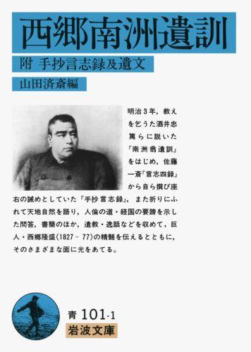 「西郷南洲遺訓」の表紙