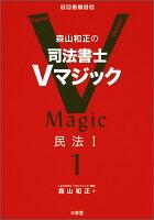 森山和正の 司法書士Vマジック 1