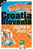 クロアチア・スロヴェニア