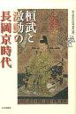桓武と激動の長岡京時代 歴博フォーラム [ 国立歴史民俗博物館 ]