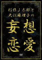 【送料無料】杉作J太郎と大江麻理子の妄想恋愛 [ 杉作J太郎 ]