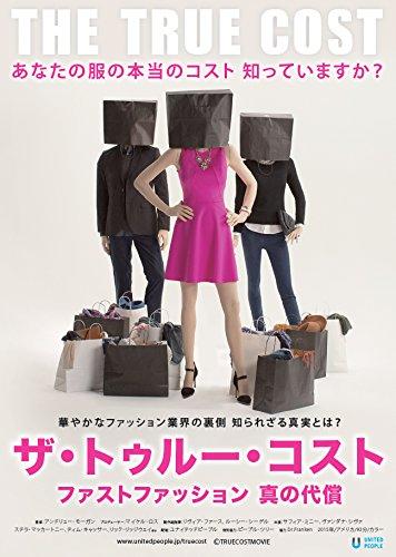 ザ・トゥルー・コスト 〜ファストファッション 真の代償〜