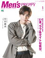 Men's PREPPY(メンズプレッピー) 2021年1月号 【表紙&INTERVIEW:岩田剛典(EXILE、三代目 J SOUL BROTHERS from EXILE TRIBE)】