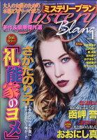 Mystery Blanc (ミステリーブラン) 2021年 01月号 [雑誌]