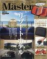 Mono Master (モノ マスター) 2021年 01月号 [雑誌]