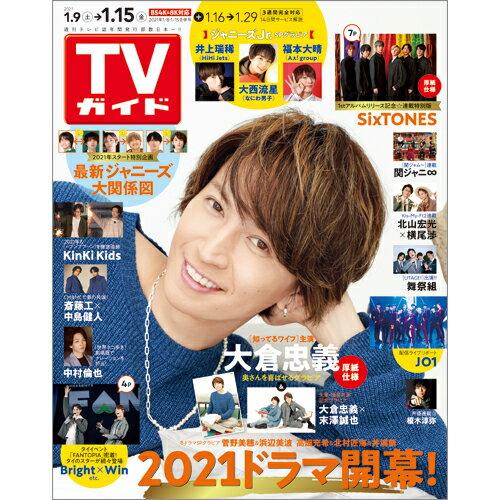 TVガイド広島・島根・鳥取・山口東版 2021年 1/15号 [雑誌]