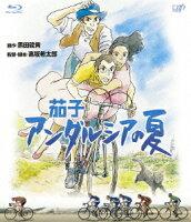 茄子 アンダルシアの夏【Blu-ray】