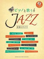 ピアノと歌う JAZZ 〜 星影のステラ