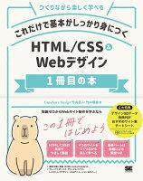 9784798170114 1 15 - 2021年Webデザインの勉強に役立つ書籍・本まとめ