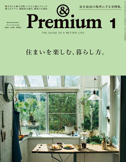 & Premium 2021年 01月号