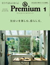 & Premium (アンド プレミアム) 2021年 01月号 [雑誌]