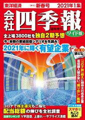 会社四季報 ワイド版 2021年1集・新春号 [雑誌]