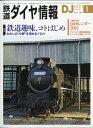 鉄道ダイヤ情報 2021年 01月号 [雑誌] - 楽天ブックス
