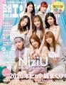 日経エンタテインメント! 2021年 1 月号【表紙: NiziU(W付録: 特製ポストカード4種&両面ピンナップ)】
