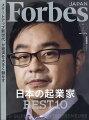 特集:日本の起業家BEST10 「スタートアップ新世代」が経済を大きく動かす