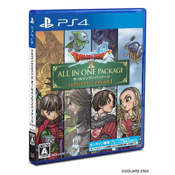 ドラゴンクエストX オールインワンパッケージ(version1~4) PS4版