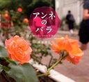 アンネのバラ 40年間つないできた平和のバトン 40年間つないできた平和のバトン (世の中への扉) [ 國森康弘 ]