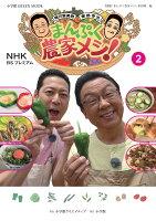 NHKBSプレミアム 梅沢富美男&東野幸治 まんぷく農家メシ 2