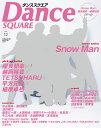 Dance SQUARE(vol.12) Snow Man/屋良朝幸×越岡裕貴×TETSUHARU+平 (Hinode mook)