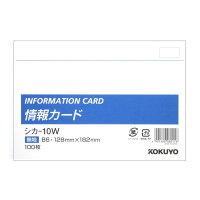 コクヨ メモ帳 情報カード 無地 B6横 100枚 シカー10W