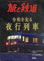 旅と鉄道 2021年 01月号 [雑誌]