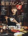 東京カレンダー 2021年 01月号 [雑誌]