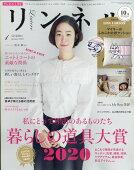 リンネル 2021年 01月号 [雑誌]