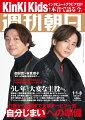 週刊朝日 2021年 1/1 - 1/8 合併号【表紙: KinKi Kids 】