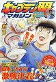 グランドジャンプ 増刊 キャプテン翼マガジン Vol.5 2021年 1/3号 [雑誌]