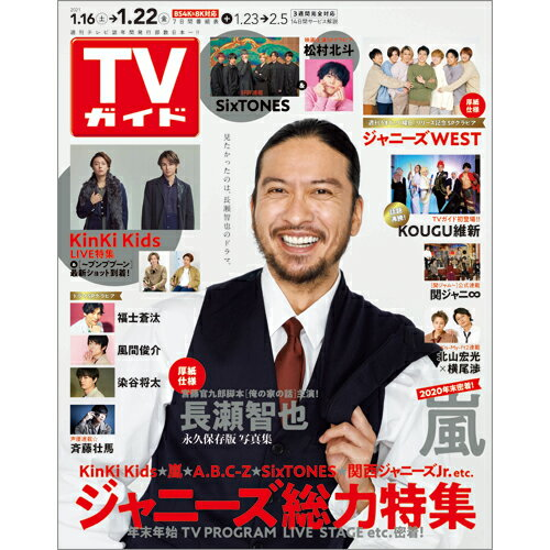 TVガイド福岡・佐賀・山口西版 2021年 1/22号 [雑誌]