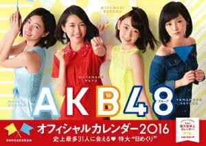 AKB48グループ オフィシャルカレンダー2016 [ 小学館 ]