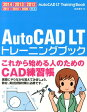 AutoCAD LTトレーニングブック 2014/2013/2012/2011/2010/ [ 鈴木孝子(CADインストラクター) ]