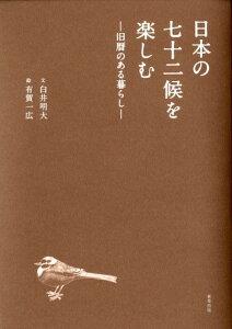 【送料無料】日本の七十二候を楽しむ [ 白井明大 ]