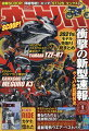 オートバイ 2021年 01月号 [雑誌]