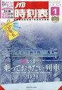 JTB時刻表 2021年 01月号 [雑誌] - 楽天ブックス