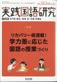 国語の授業が楽しく充実したものになる方法リカバリー術満載!学力差に応じた国語の授業づくり