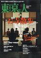東京人 2021年 01月号 [雑誌]