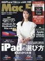 Mac Fan (マックファン) 2021年 01月号 [雑誌]
