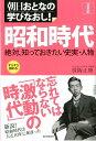 【送料無料】朝日おとなの学びなおし 日本史 昭和時代
