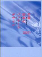 9784815100117 - 2021年パッケージデザインの勉強に役立つ書籍・本まとめ